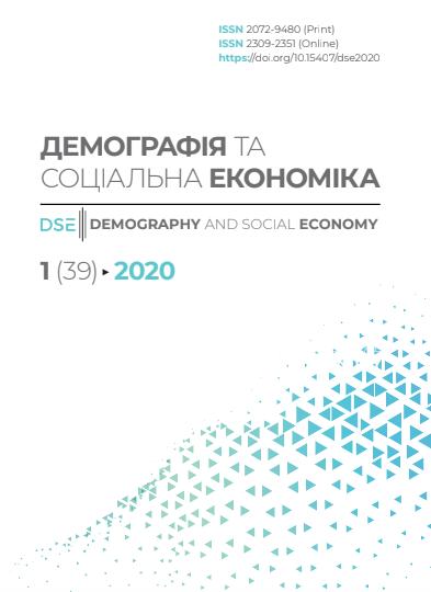 View Vol. 39 No. 1 (2020): Demography and social economy